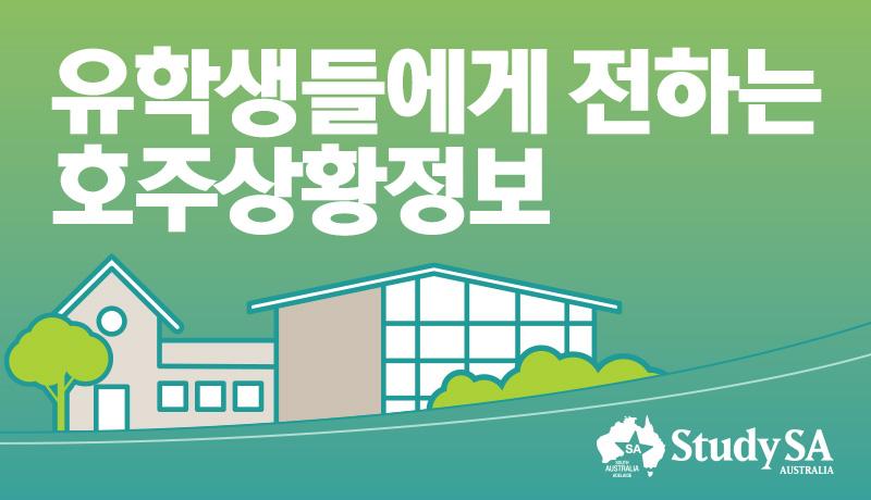 유학생을위한호주상황정보.jpg