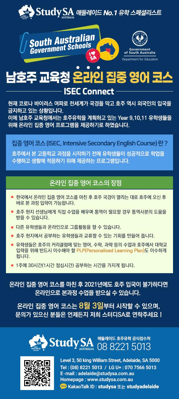 20200530_남호주교육청온라인집중영어코스.jpg